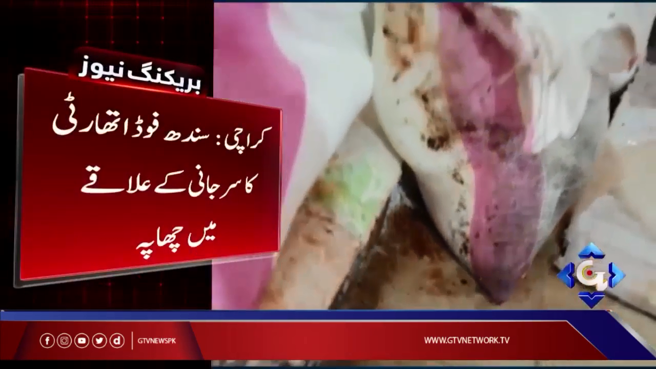 Sindh Food Authority raids at Surjani Town in Karachi