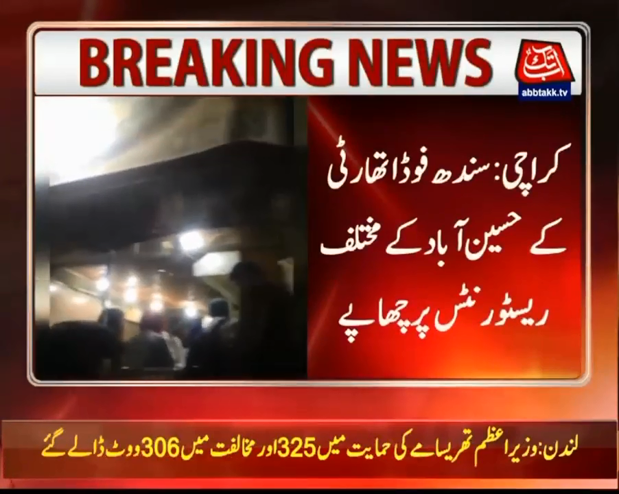 Sindh Food Authority raids at Husainabad in Karachi