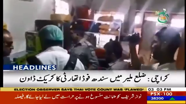 Sindh Food Authority Crackdown in Malir