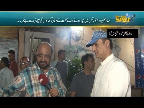 Sindh Food Authority Raid For Quuality At Gulshan-E-Jamal, Dalmia Resturants