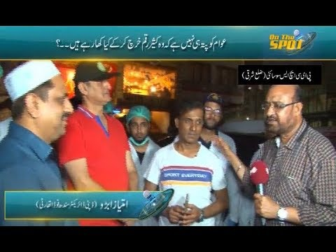 Sindh Food Authority Raid For Quality Assuarance At PECHS Society | ON THE SPOT