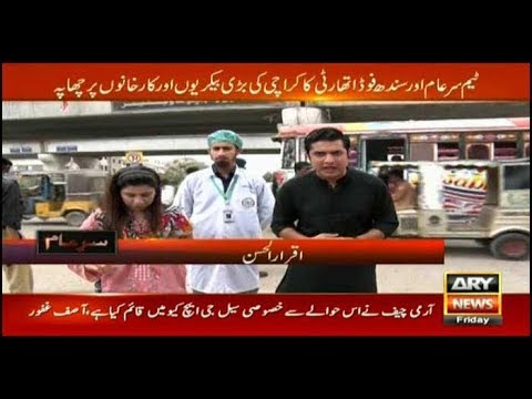 Sar-e-Aam team raids well-known bakeries with Sindh Food Authority