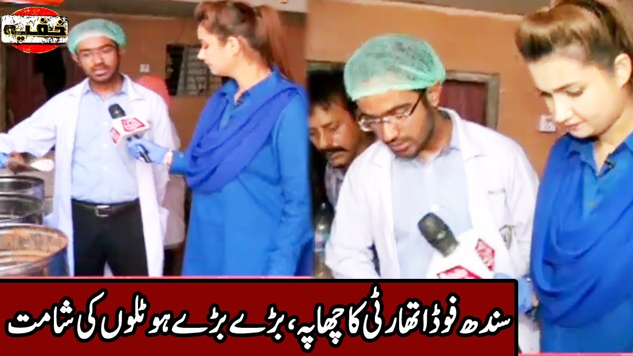 Khufia team raids with Sindh Food Authority