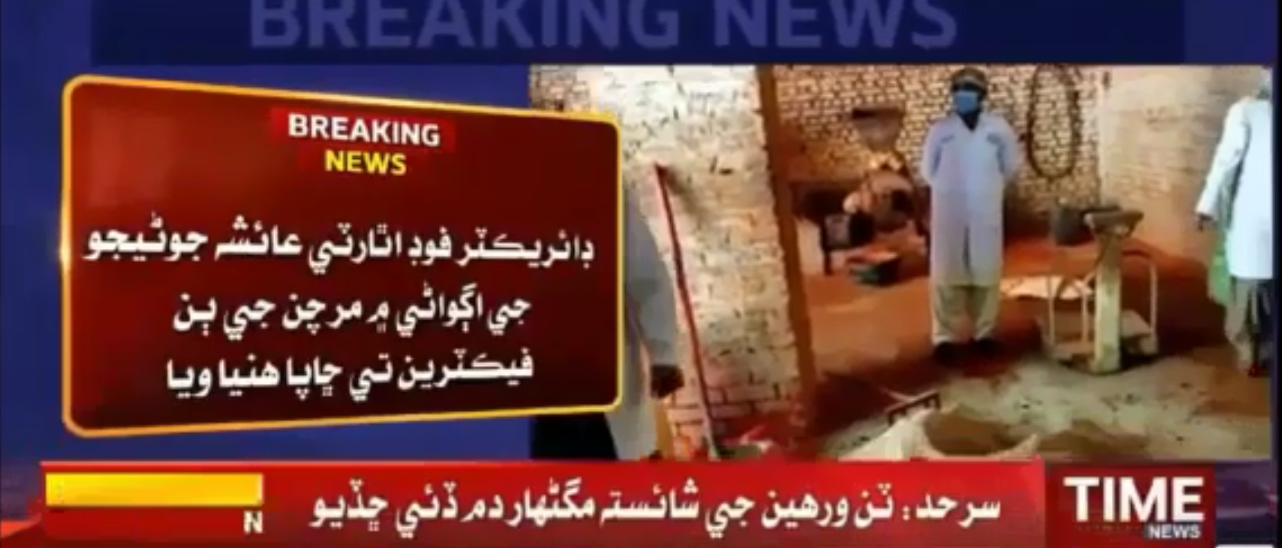 Sindh Food Authority raids in Sukkur